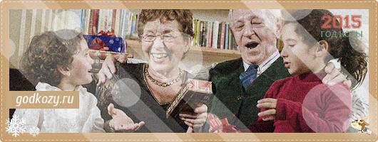 Эмоции пожилых людей на поздравления с новым годом