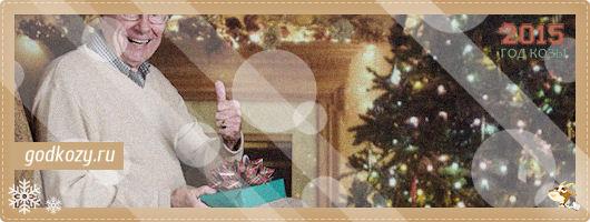 Поздравления с Новым годом папе