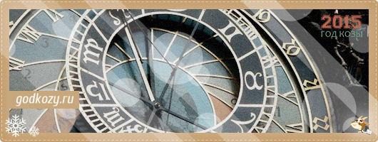 Самый точный гороскоп