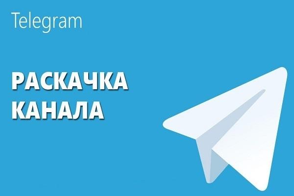 Подписчики для вашего Телеграм канала на выгодных условиях